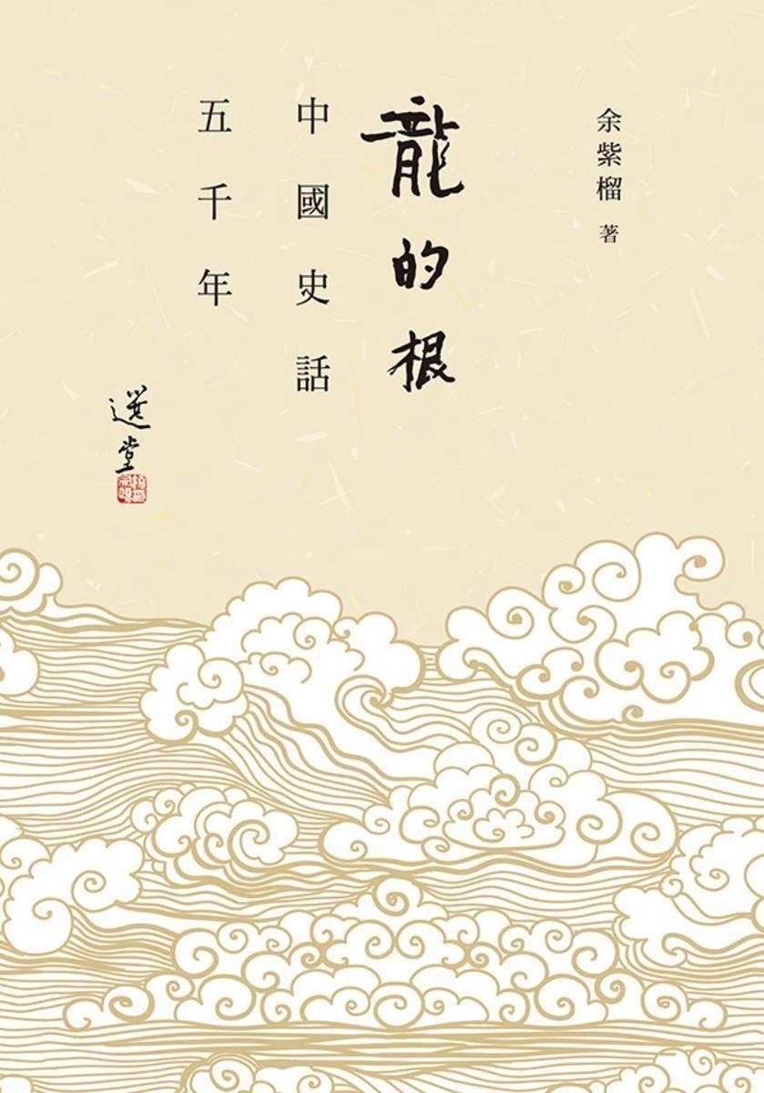 龍的根──中國史話五千年