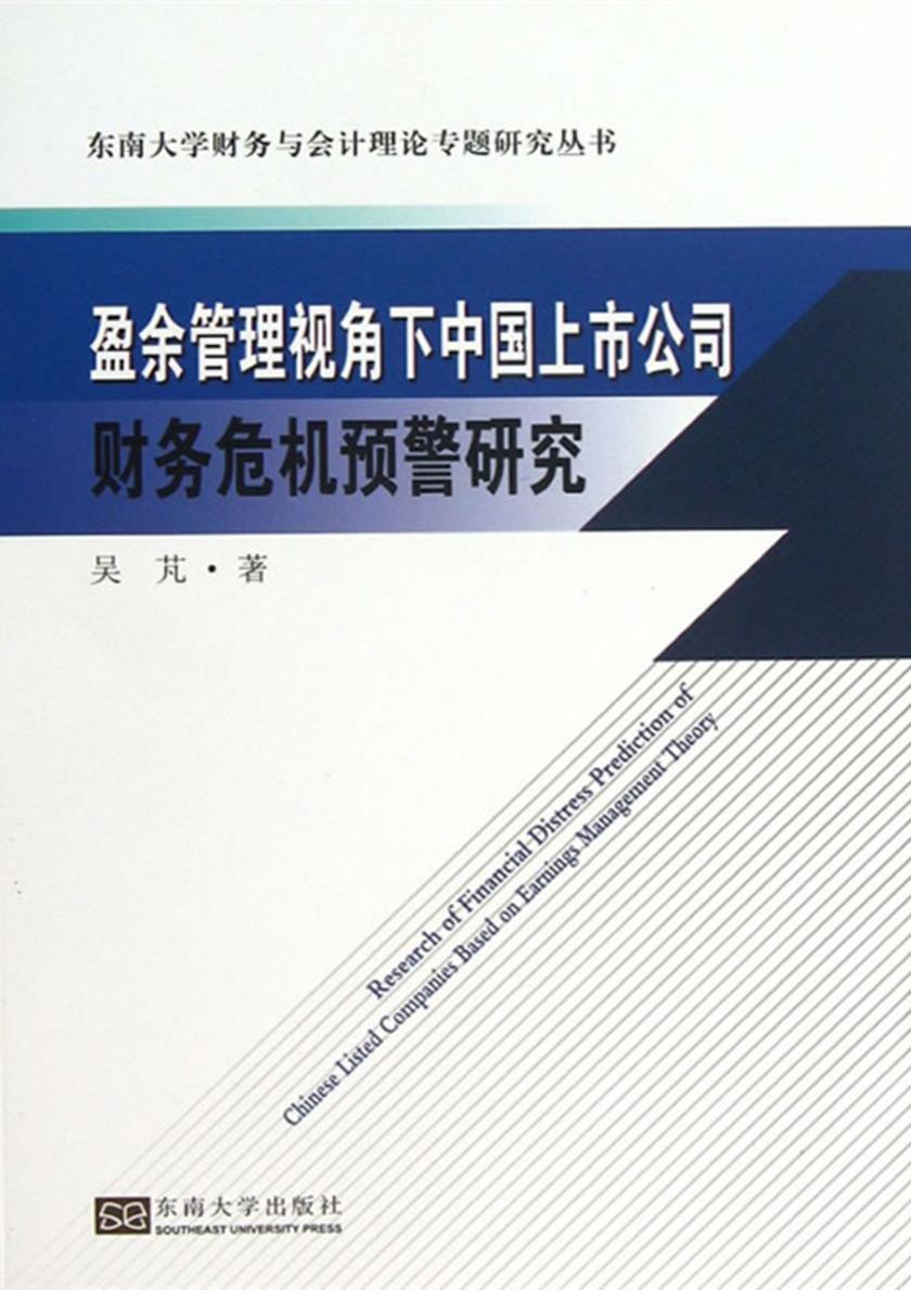 盈余管理视角下中国上市公司财务危机预警研究