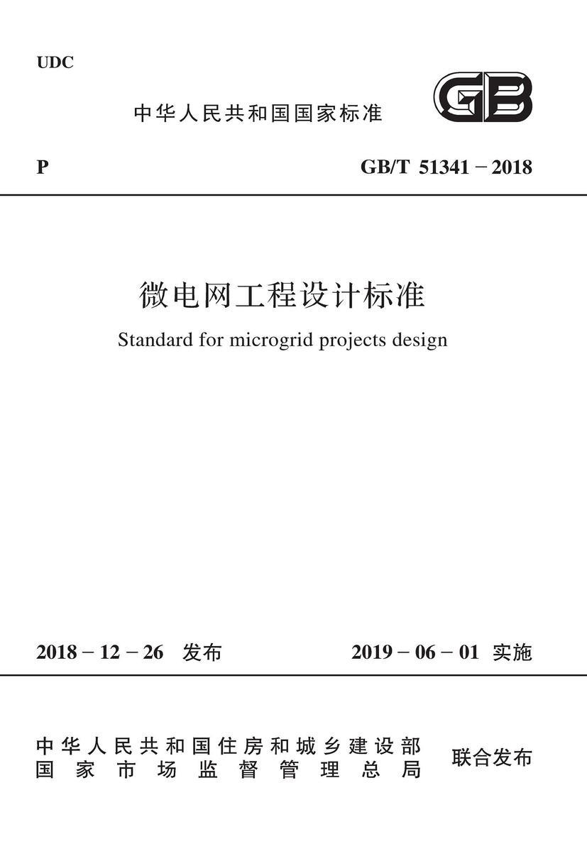 GB 51209-2016 发光二极管工厂设计规范