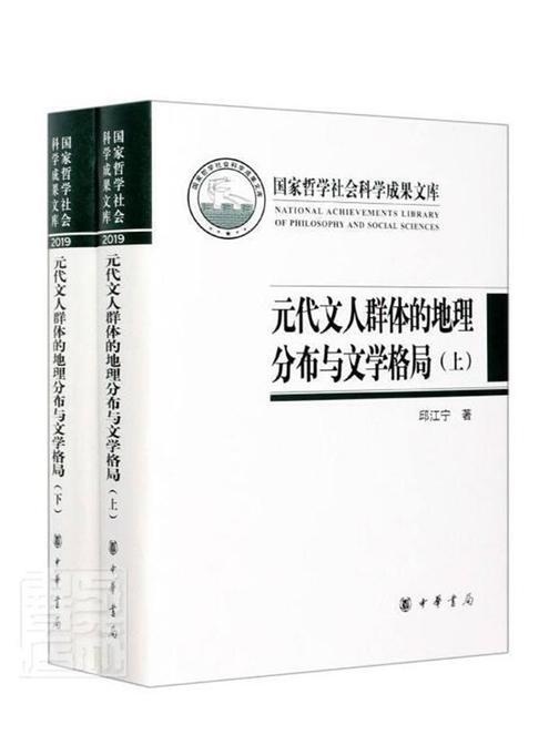 元代文人群体的地理分布与文学格局--国家哲学社会科学成果文库(全二册)精