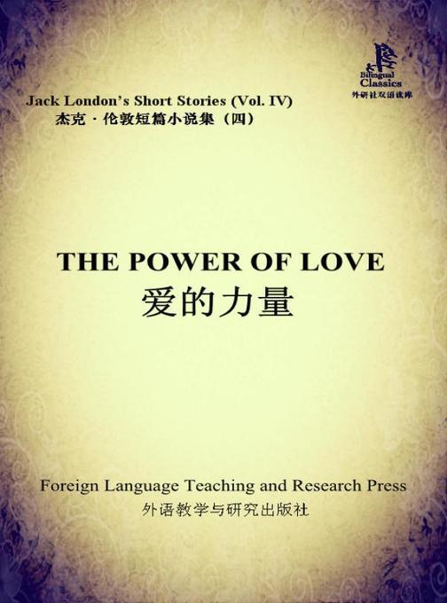 爱的力量(外研社双语读库)