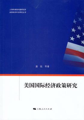 美国国际经济政策研究(仅适用PC阅读)
