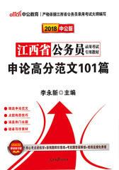 中公2018江西省公务员录用考试专用教材申论高分范文101篇