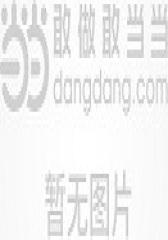 中国近代新闻思想史(增订本)(试读本)