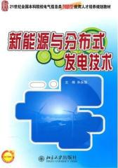 新能源与分布式发电技术(仅适用PC阅读)