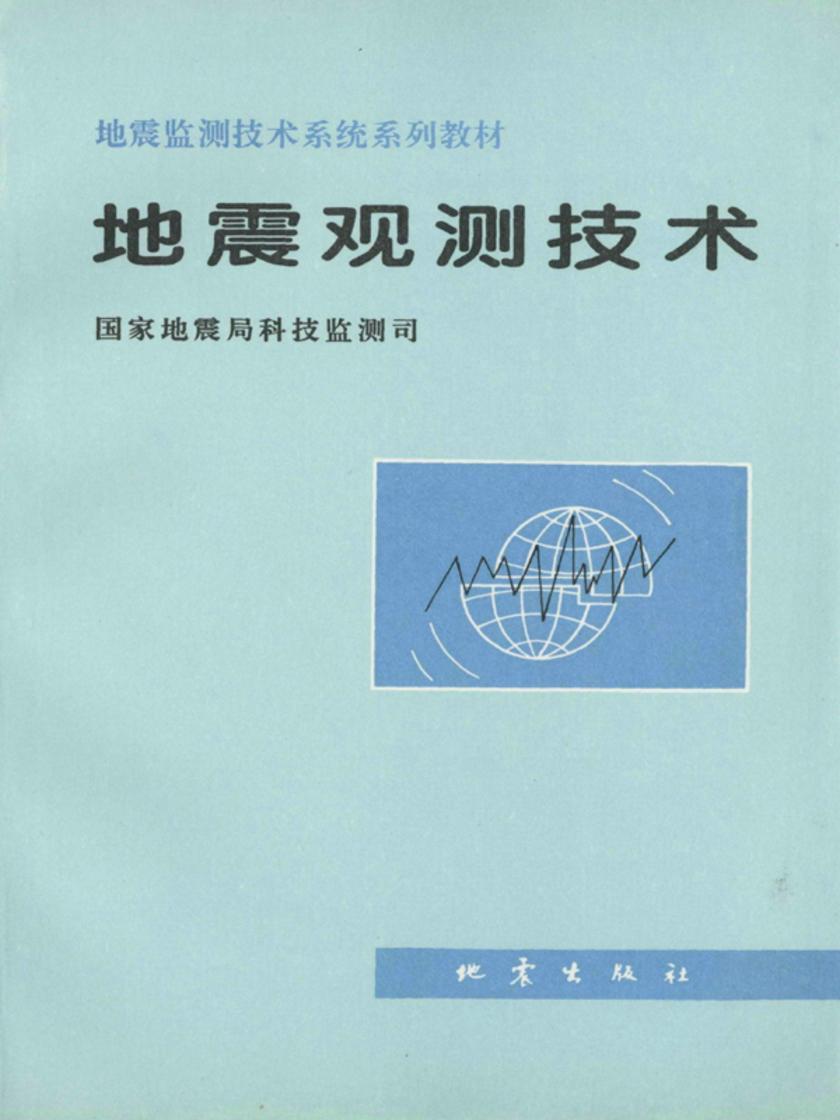 地震观测技术(仅适用PC阅读)