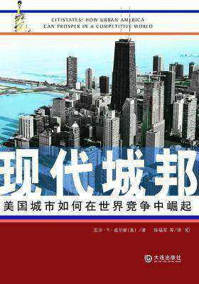 现代城邦——美国城市如何在世界竞争中崛起