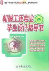机械工程专业毕业设计指导书(仅适用PC阅读)