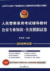 中公2018人民警察录用考试辅导教材公安专业知识全真模拟试卷