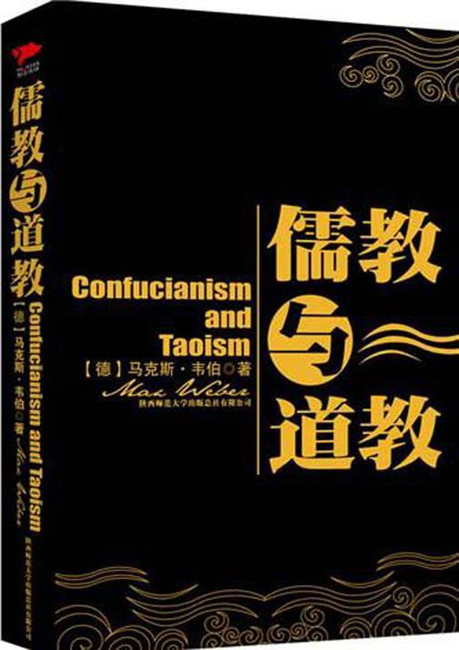 儒教与道教(当代社会学的传世经典,告诉你一个不一样的中国!)