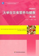大学生饮食营养与健康(第2版)