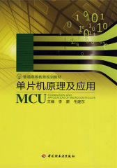 单片机原理及应用(仅适用PC阅读)