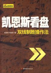 凯恩斯看盘:双线制胜操作法(试读本)