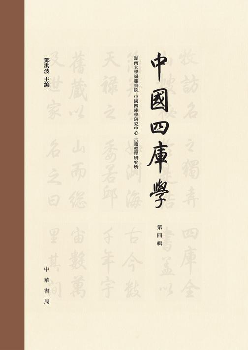 中国四库学(第四辑)精