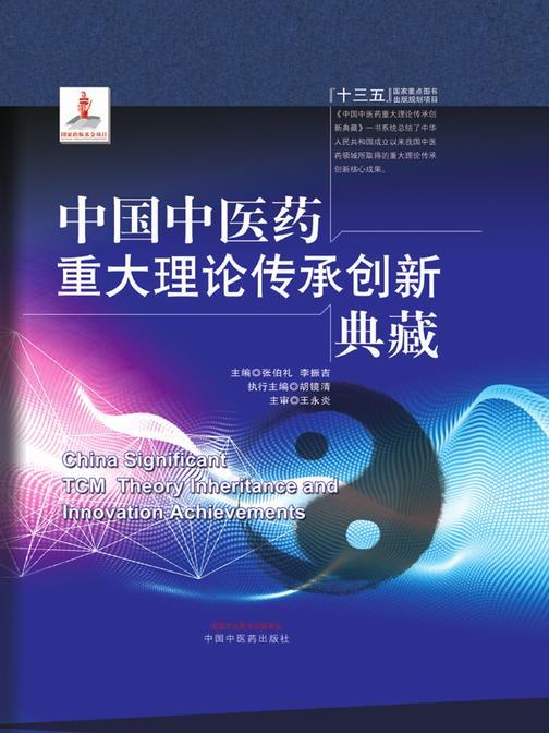 中国中医药重大理论传承创新典藏