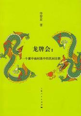 龙牌会:一个冀中南村落中的民间宗教