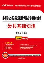 中公2018乡镇公务员录用考试专用教材公共基础知识