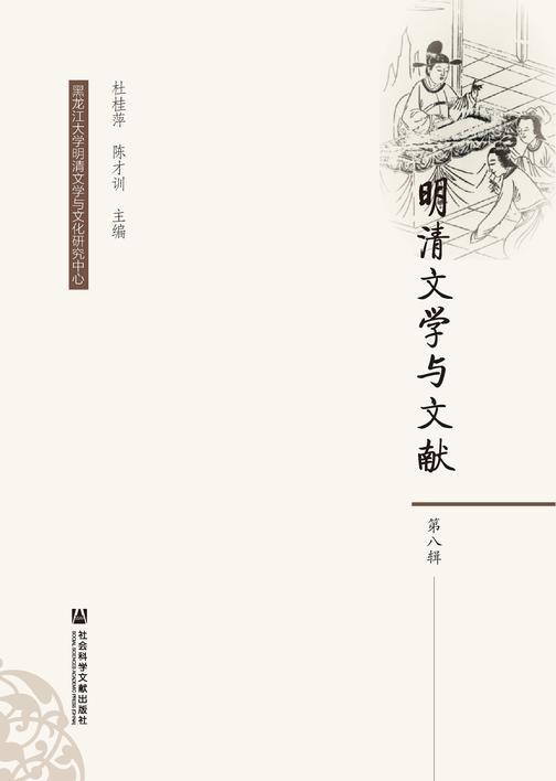 明清文学与文献(第8辑)