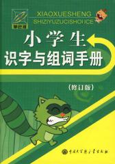 小学生辩义组词手册(仅适用PC阅读)