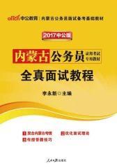 中公版2017内蒙古公务员录用考试专用教材:全真面试教程(二维码版)