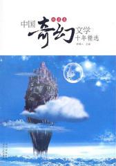 中国奇幻文学十年精选·纯真卷(仅适用PC阅读)