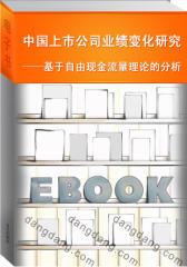 中国上市公司业绩变化研究——基于自由现金流量理论的分析