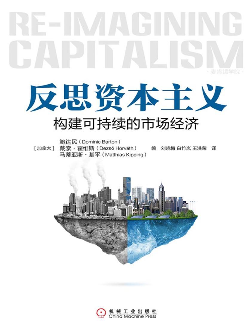 反思资本主义:构建可持续的市场经济