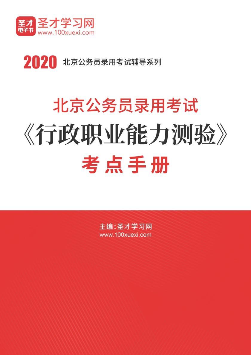 2020年北京公务员录用考试《行政职业能力测验》考点手册