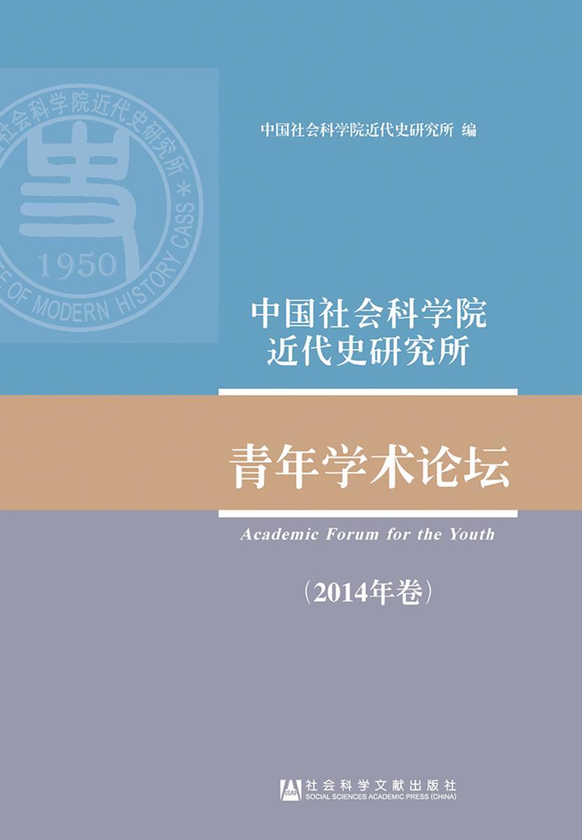 中国社会科学院近代史研究所青年学术论坛(2014年卷)