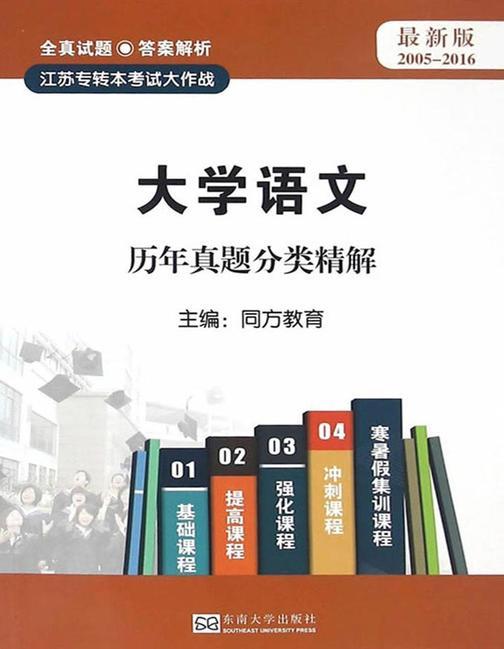 江苏专转本考试大作战——大学语文 真题解析