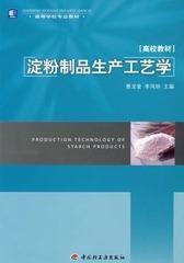 淀粉制品生产工艺学