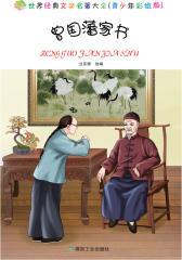 世界经典文学名著大全(青少年彩绘版):曾国藩家书