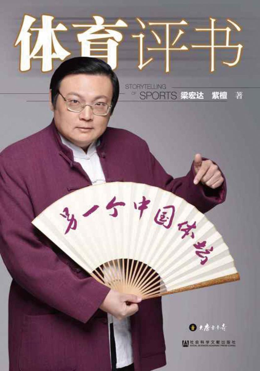 体育评书·另一个中国体坛