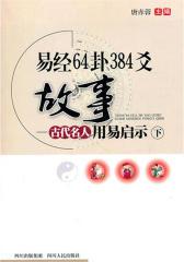 易经64卦384爻故事:古代名人用易启示.下(仅适用PC阅读)