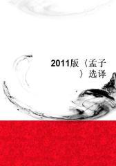 2011版〈孟子〉选译