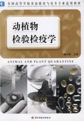 动植物检验检疫学(仅适用PC阅读)