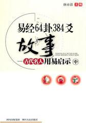 易经64卦384爻故事:古代名人用易启示.中(仅适用PC阅读)