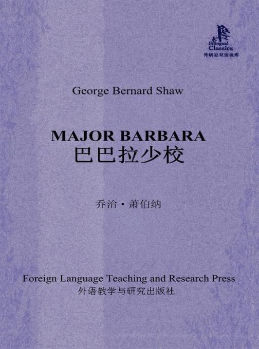 巴巴拉少校(外研社双语读库)