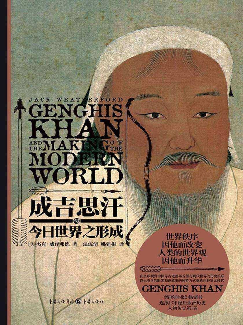 成吉思汗与今日世界之形成