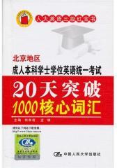 北京地区成人本科学士学位英语统一考试20天突破1000核心词汇
