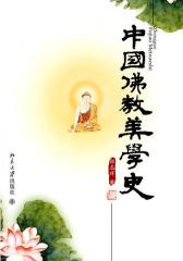 中国佛教美学史(仅适用PC阅读)