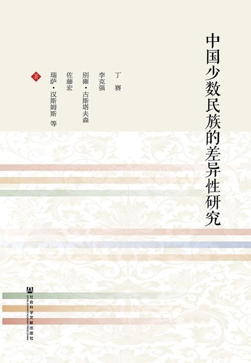 中国少数民族的差异性研究