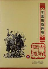 中国传统剪纸·吉祥寓意篇(试读本)