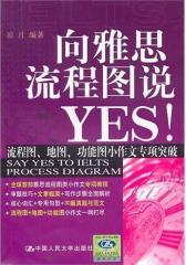 向雅思流程图说YES!(仅适用PC阅读)