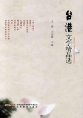 台港文学精品选(仅适用PC阅读)