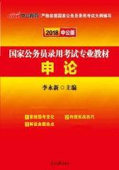 中公版2018国家公务员录用考试专业教材:申论(二维码版)