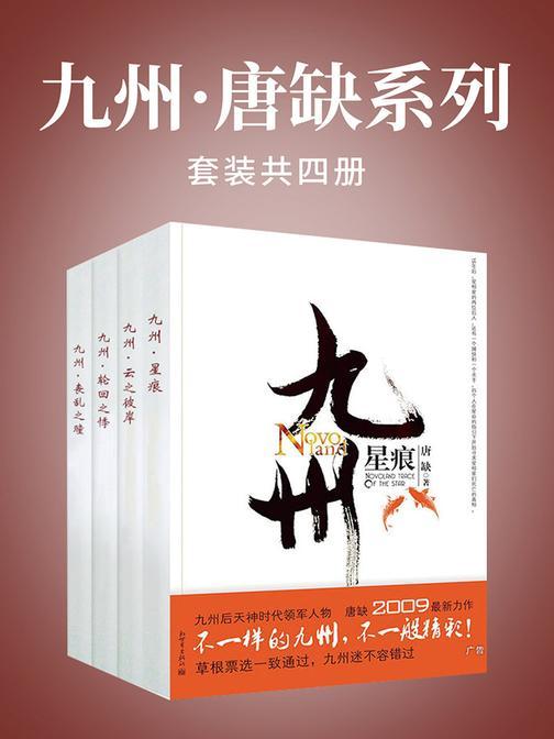 九州·唐缺系列(共四册)