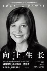 向上生长——通用汽车CEO玛丽·博拉传(建投书局策划)