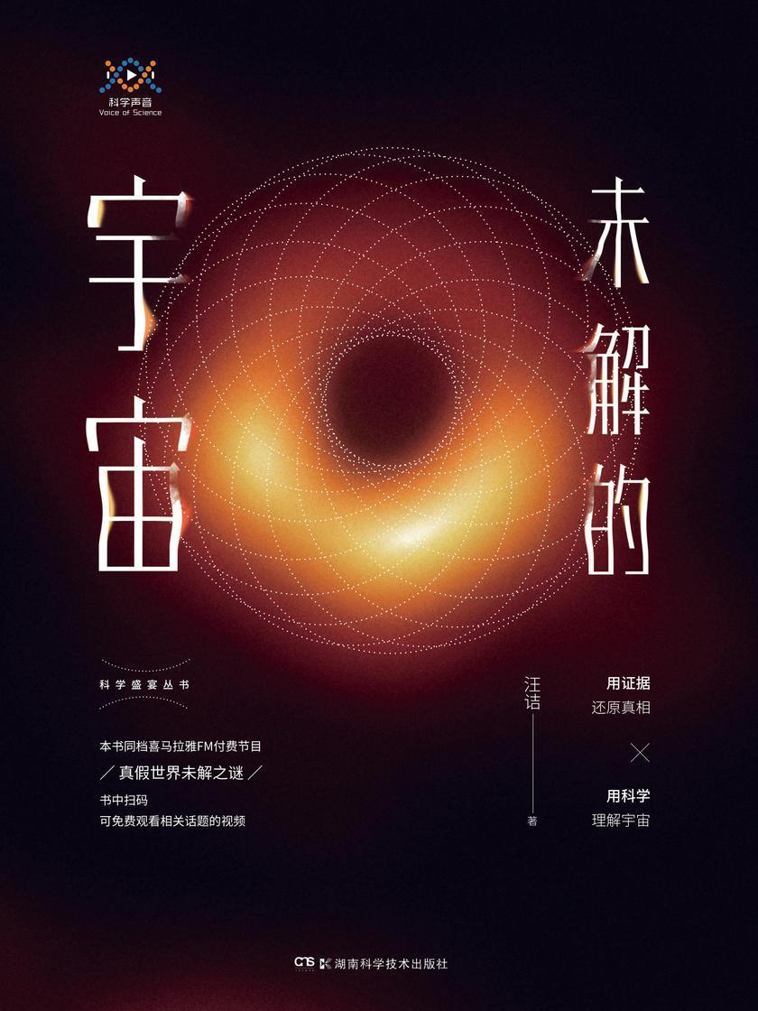 科学盛宴丛书:未解的宇宙