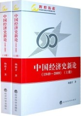 中国经济史新论(1949~2009)下册
